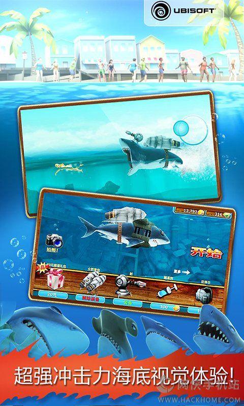 饥饿鲨进化3.3.0.4无限钻石无限金币破解版图1: