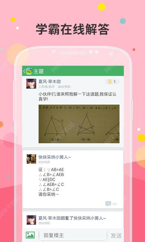 阿凡题作业神器下载安装图3:
