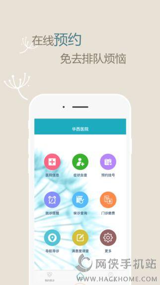华医通app大发快三骗局版下载图1: