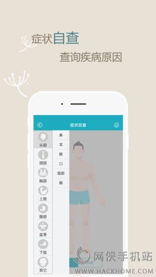 华医通app安卓版下载图3: