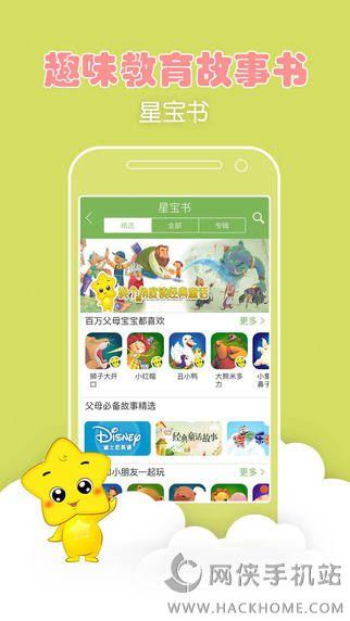 咪咕星宝app手机ios版图1: