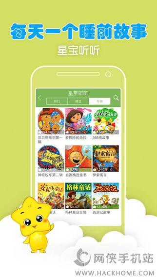 咪咕星宝app手机ios版图3: