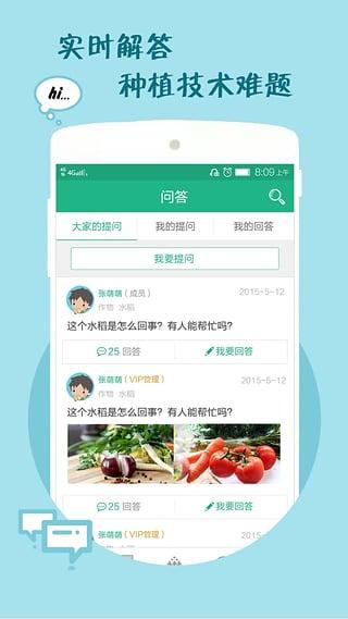 农管家瓢虫软件app官方手机下载安装图1: