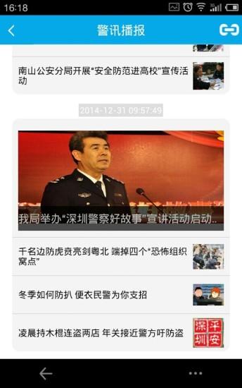 深圳警民通官方APP图1: