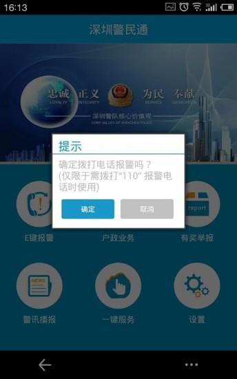 深圳警民通官方APP图3: