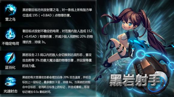 魔霸之王黑岩射手使用攻略 装备、符文推荐[多图]-魔霸之王攻略心得 图片