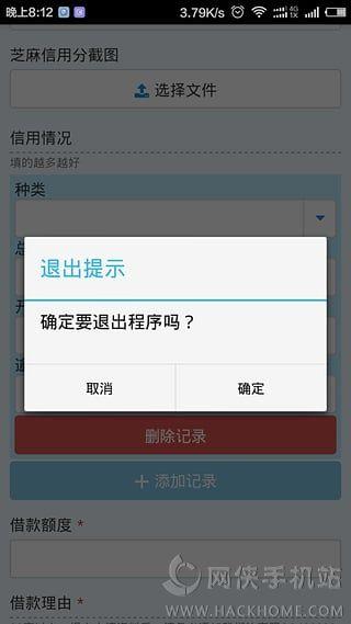 借吧微贷app下载安卓版图1: