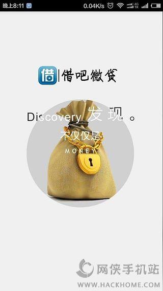 借吧微贷app下载安卓版图3: