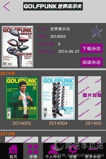 世界高尔夫安卓手机版app图1: