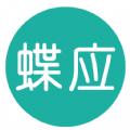 蝶应app安卓手机版 v1.0