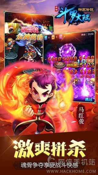 斗罗大陆游戏下载破解版无限钻石图2: