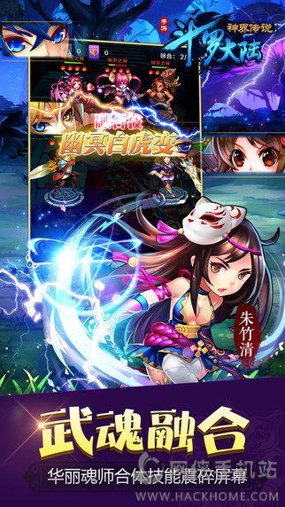 斗罗大陆游戏下载破解版无限钻石图3: