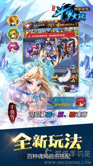 斗罗大陆游戏下载破解版无限钻石图4: