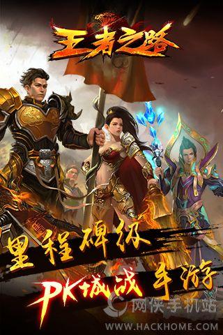 王者之路手游ios官方苹果版图4: