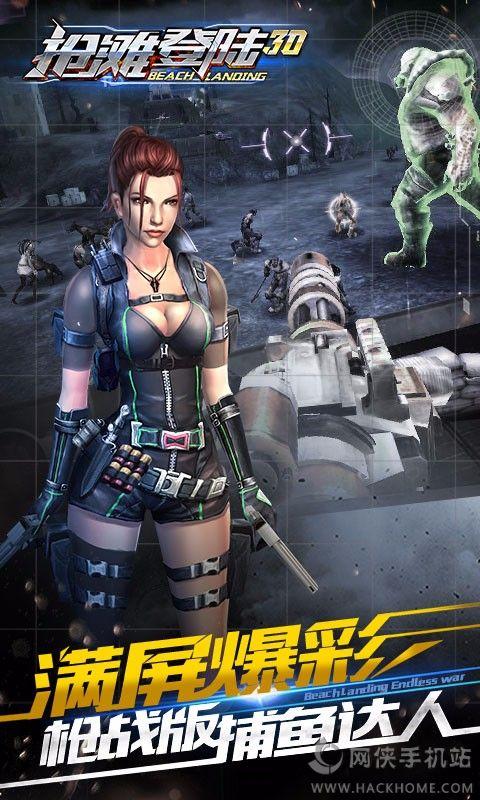 抢滩登陆3D游戏官网IOS版图3: