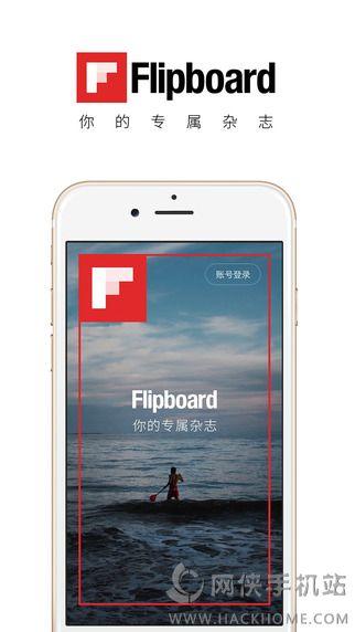 Filpboard中国版安卓版APP下载图1: