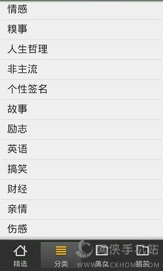2012精选杂志app安卓手机版图1: