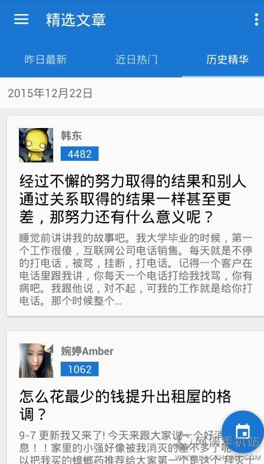 知知日报app安卓手机版图3: