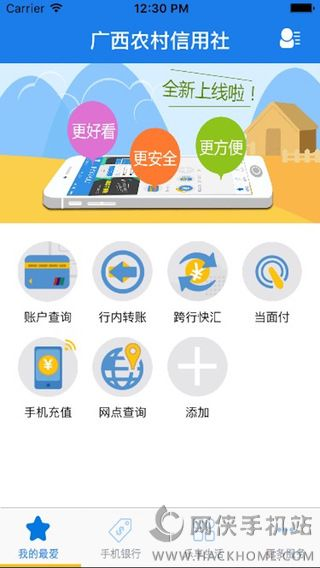 广西农村信用社官网下载图2: