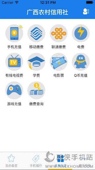 广西农村信用社官网下载图4:
