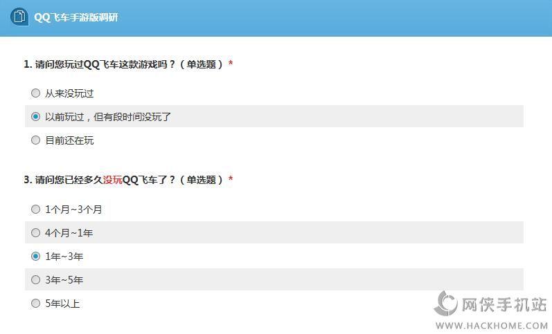 QQ飞车手游什么时候出来 公测时间揭晓[多图]图片2_嗨客手机站