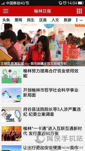 榆林日报电子版app下载图1: