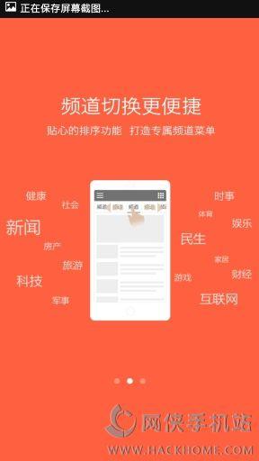 榆林日报电子版app下载图3: