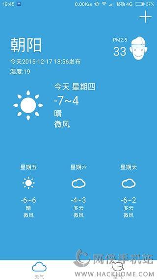 悟空天气app安卓手机版 v1.1.