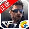 cf单机版手机版破解版 v1.0.30.220