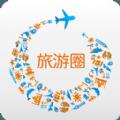 旅游圈官网版