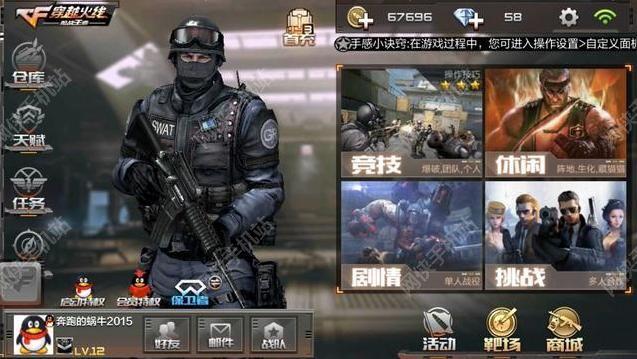 穿越火线枪战王者评测:承载三亿玩家枪战梦想的CF手游[多图]图片2_嗨客手机站