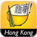 OpenRice香港