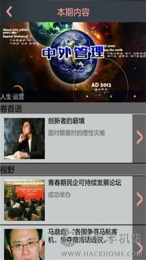 中外管理杂志app安卓手机版图1: