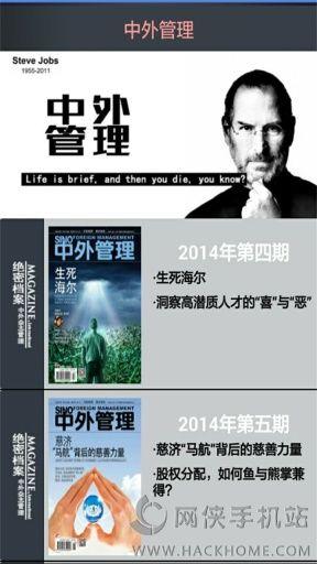 中外管理杂志app安卓手机版图3: