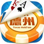 全民德州扑克游戏