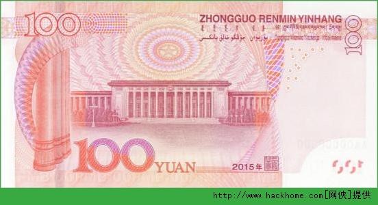 央行2015年版第五套人民币100元纸币将正式发行 图案微调防伪升级[多图]图片2_嗨客手机站