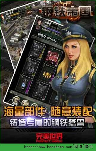 钢铁帝国手游官网ios版图3: