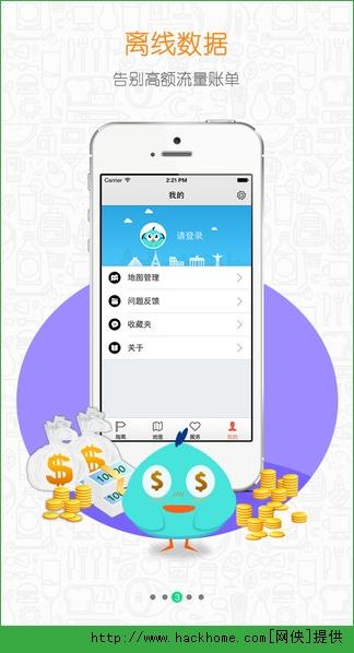 美行旅鸟地图安卓手机版app v1.0.