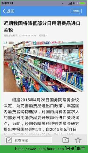 中国税务报官网客户端图1: