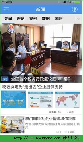 中国税务报官网客户端图3: