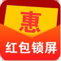 惠锁屏官网ios版app v1.0.1