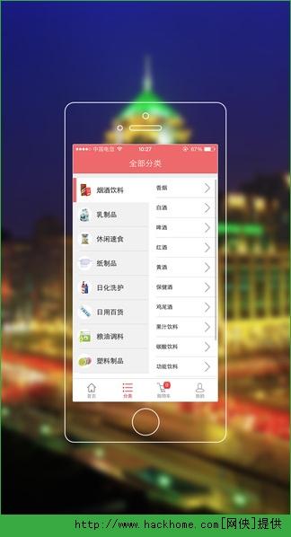 云相邻官网IOS苹果版图2: