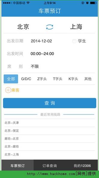 铁路12306网上订火车票官网ios版app图1: