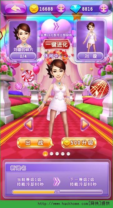 加油吧新郎官方iOS手游图3: