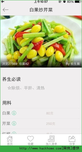 手机菜谱软件推荐 每日半斤水果一斤菜图片