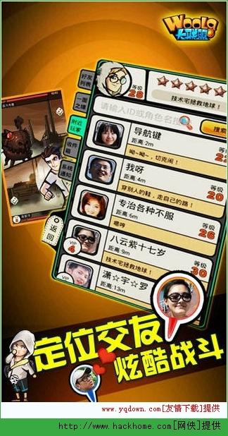 呜啦大联盟官网IOS版苹果版手机游戏免费版图4: