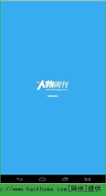 南方人物周刊app安卓版图1: