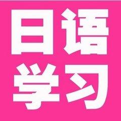 手机日语软件
