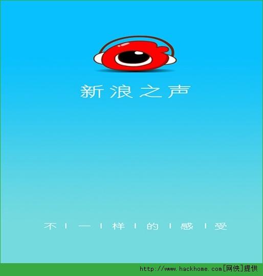 新浪之声安卓手机版app图1: