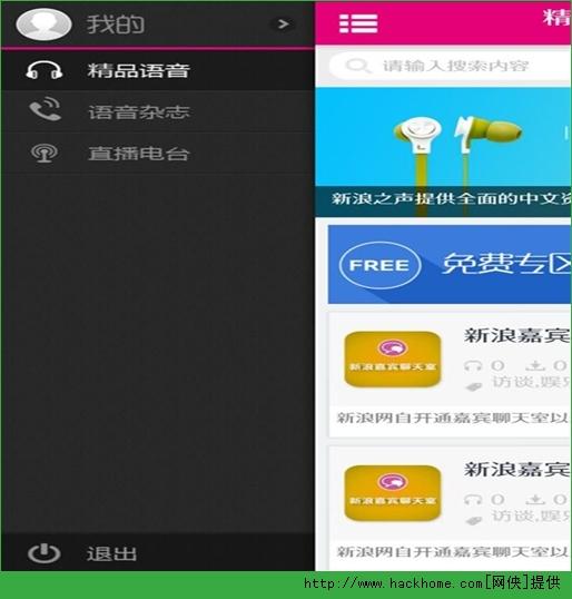 新浪之声安卓手机版app图3: